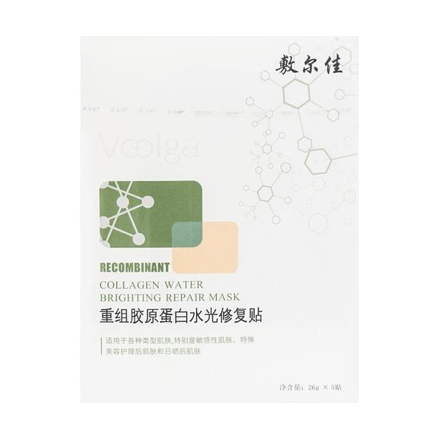 商品详情 - 敷尔佳 医美面膜 重组胶原蛋白水光修复贴 绿膜 5片 - image  0