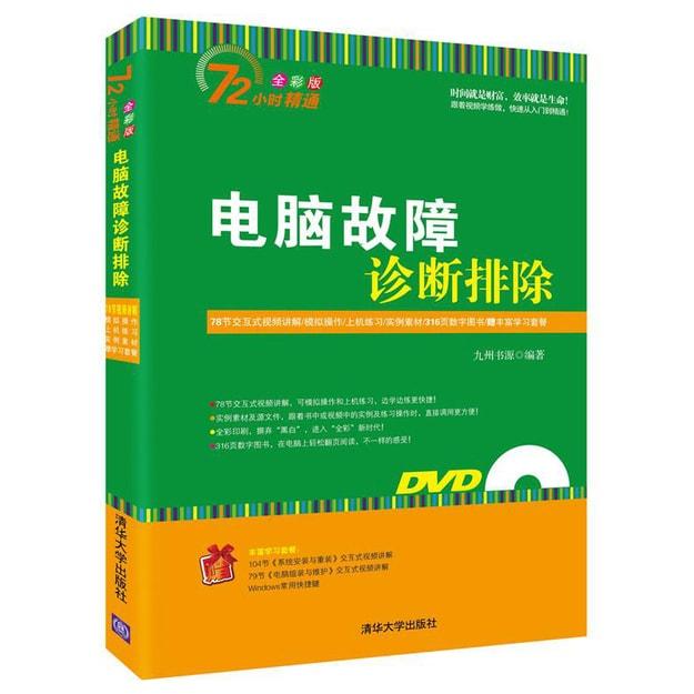 商品详情 - 电脑故障诊断排除(附光盘) - image  0