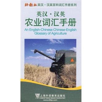 英汉汉英农业词汇手册