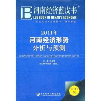 2011年河南经济形势分析与预测