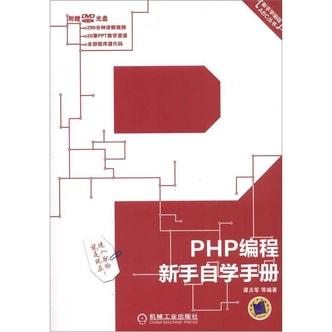 新手学编程ABC丛书:PHP编程新手自学手册(附DVD-ROM光盘1张)