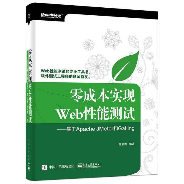 商品详情 - 零成本实现Web性能测试:基于Apache JMeter和Gatling - image  0