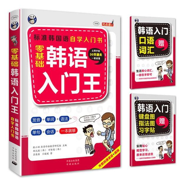 商品详情 - 零基础韩语入门王  标准韩国语自学入门书(发音、单词、语法、单句、会话,一本就够!幽默漫画!) - image  0