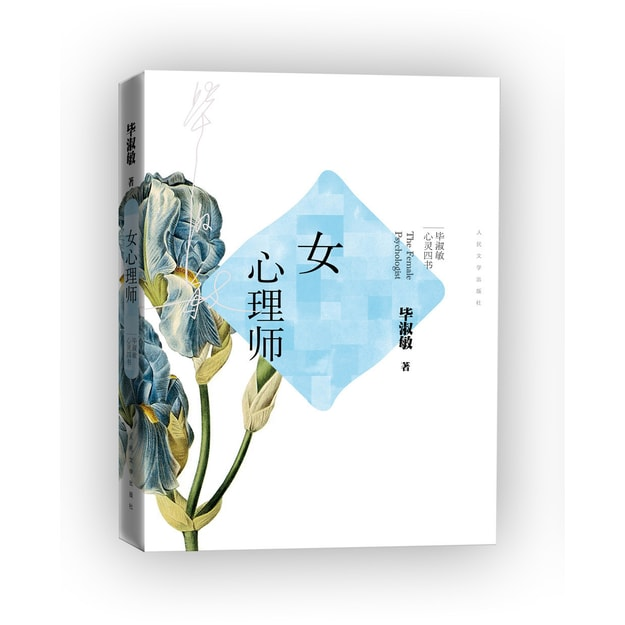 Product Detail - 毕淑敏心灵四书:女心理师 - image 0