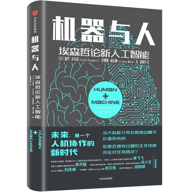 Product Detail - 机器与人:埃森哲论新人工智能 - image 0