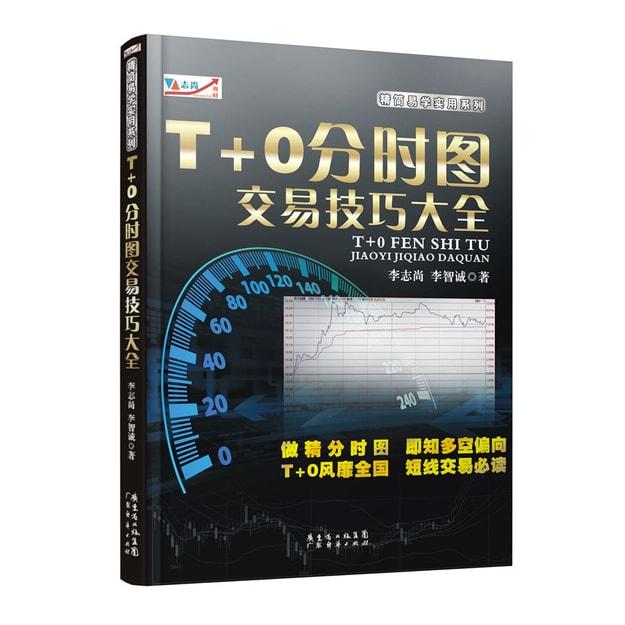 商品详情 - T+0分时图交易技巧大全 - image  0