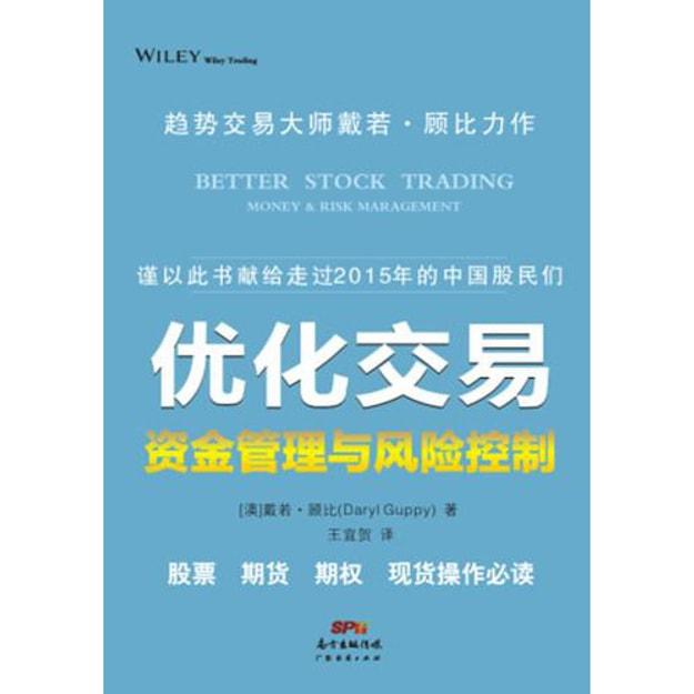 商品详情 - 优化交易一资金管理与风险控制 - image  0