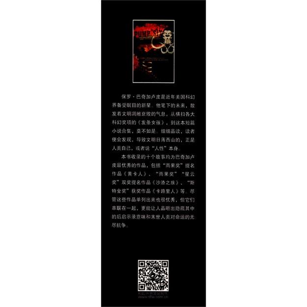 商品详情 - 世界科幻大师丛书:6号泵 - image  0