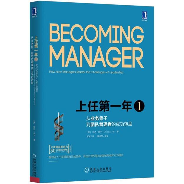 商品详情 - 上任第一年1:从业务骨干到团队管理者的成功转型(原书第2版) - image  0