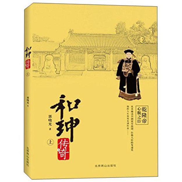 商品详情 - 和珅传奇(套装上下册) - image  0