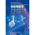 物联网医学分级诊疗手册