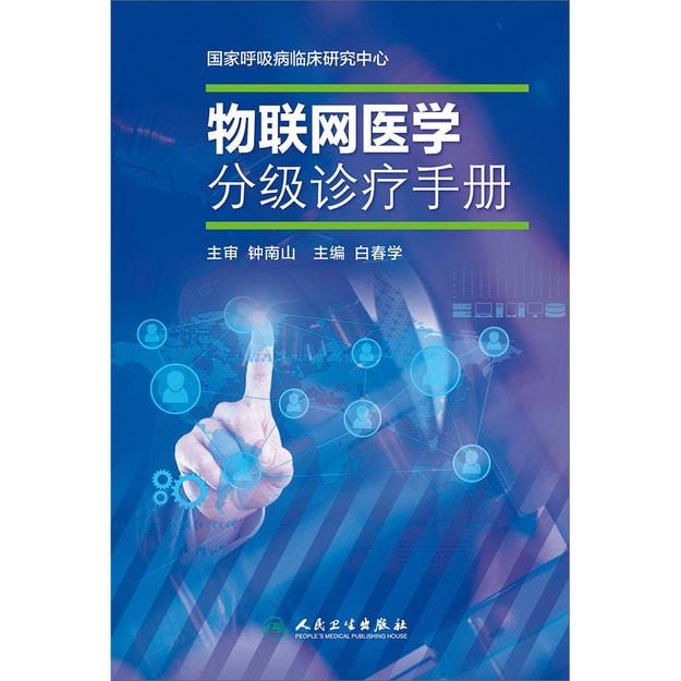商品详情 - 物联网医学分级诊疗手册 - image  0
