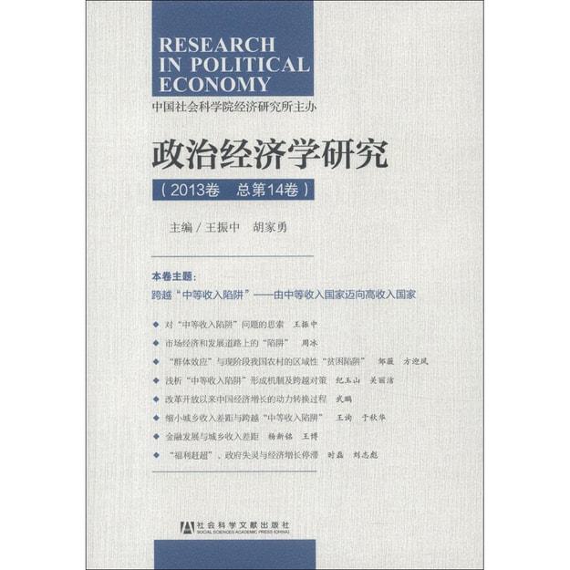 商品详情 - 政治经济学研究(2013卷·总第14卷) - image  0