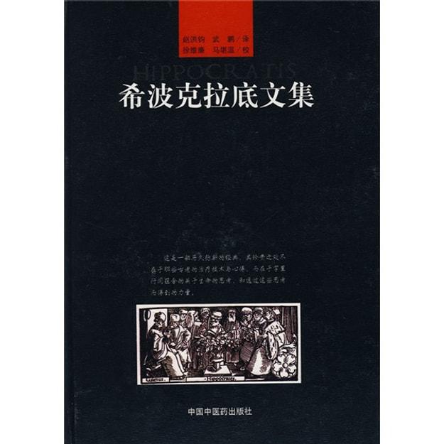 商品详情 - 希波克拉底文集 - image  0