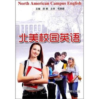 北美校园英语
