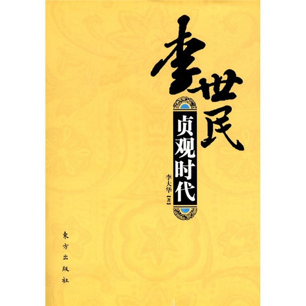 商品详情 - 李世民:贞观时代 - image  0
