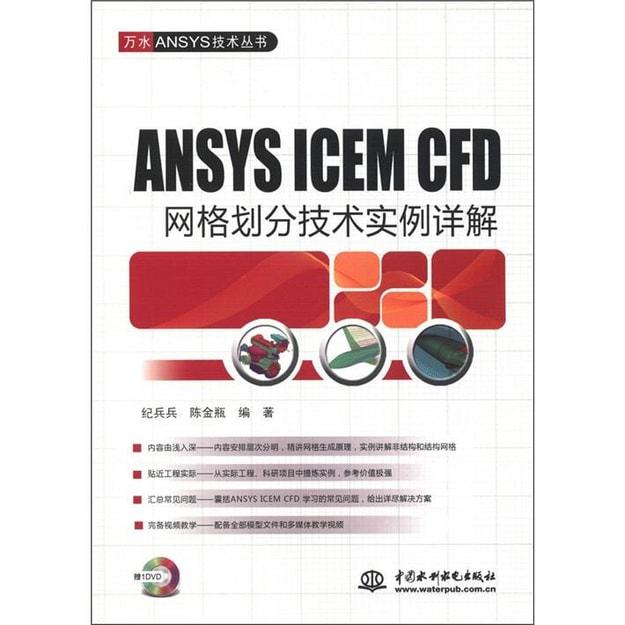 商品详情 - 万水ANSYS技术丛书:ANSYS ICEM CFD网格划分技术实例详解(附DVD光盘1张) - image  0