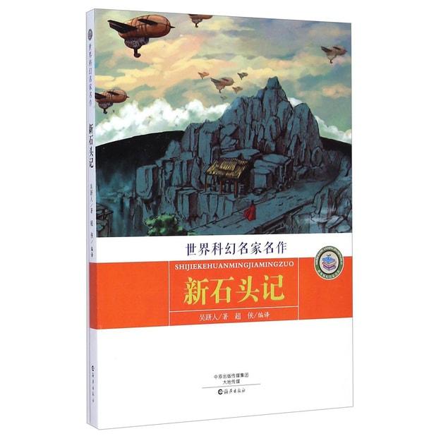 商品详情 - 世界科幻名家名作:新石头记 - image  0