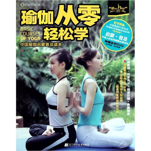 商品详情 - 瑜伽从零轻松学 - image  0