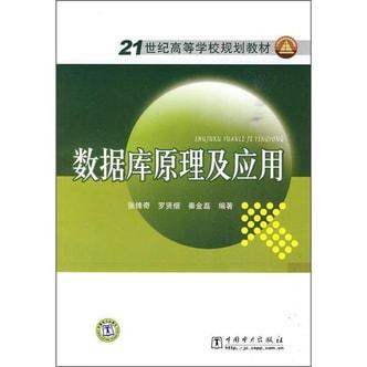 21世纪高等学校规划教材:数据库原理及应用