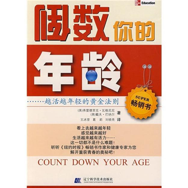 商品详情 - 倒数你的年龄:越活越年轻的黄金法则 - image  0