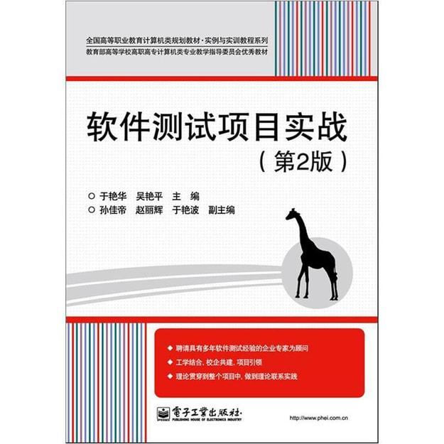 商品详情 - 全国高等职业教育计算机类规划教材·实例与实训教程系列:软件测试项目实战(第2版) - image  0