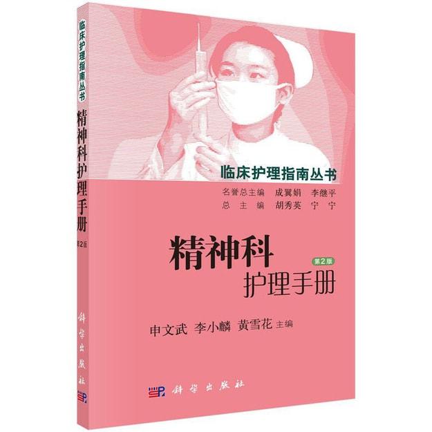 商品详情 - 精神科护理手册(第2版) - image  0