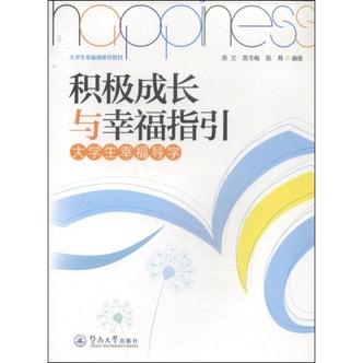 积极成长与幸福指引:大学生幸福导学