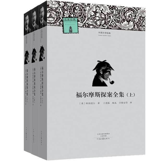 商品详情 - 外国文学经典:福尔摩斯探案全集(套装上中下册) - image  0