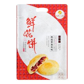 连宸花园 地道云南花味 鲜花饼 玫瑰群芳 200g