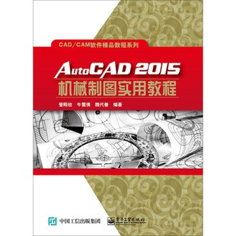 AutoCAD2015机械制图实用教程