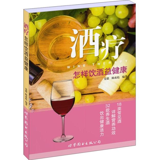 商品详情 - 酒疗:怎样饮酒益健康 - image  0