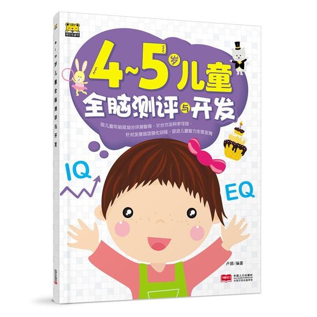 商品详情 - 4-5岁儿童全脑测评与开发 - image  0