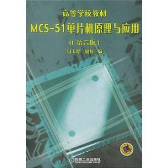 MCS-51单片机原理与应用(C语言版)