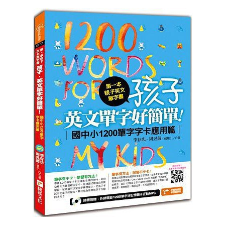 Yamibuy.com:Customer reviews:【繁體】第一本親子英文單字書:孩子,英文單字好簡單(國中小1200單字字卡應用篇)