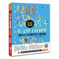【繁體】第一本親子英文單字書:孩子,英文單字好簡單(國中小1200單字字卡應用篇)