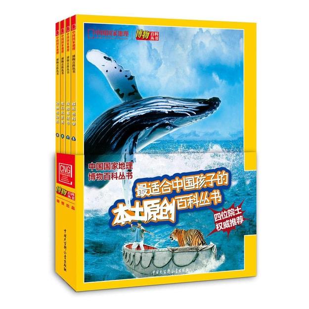 商品详情 - 中国国家地理博物百科丛书·第1辑(套装共4册) - image  0