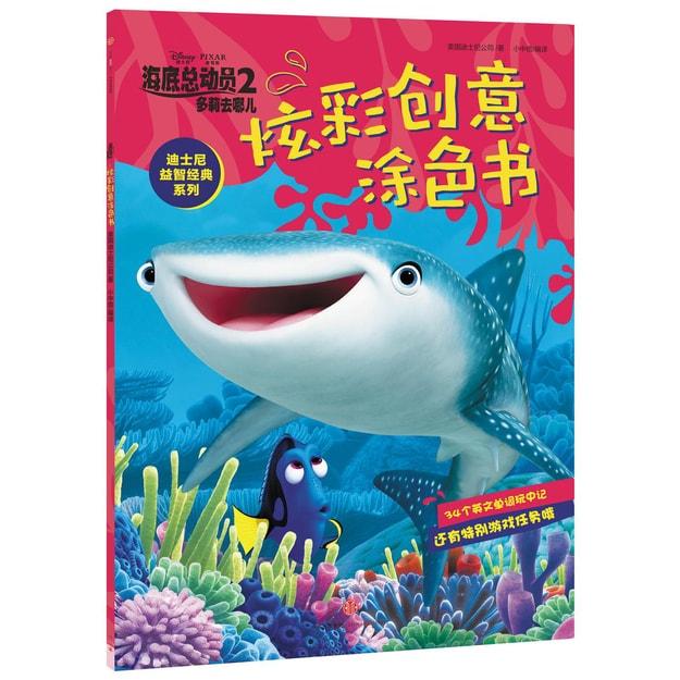商品详情 - 迪士尼动画电影海底总动员2·多莉去哪儿系列 炫彩创意涂色书 - image  0