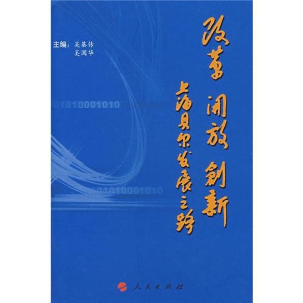 商品详情 - 改革.开放.创新 上海贝尔发展之路 - image  0
