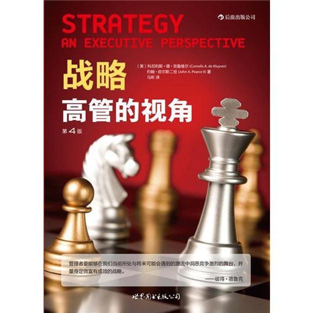 商品详情 - 战略:高管的视角 - image  0
