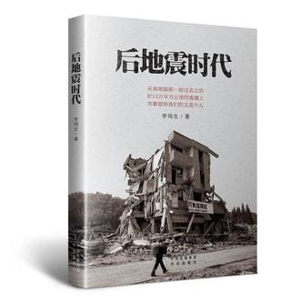 后地震时代