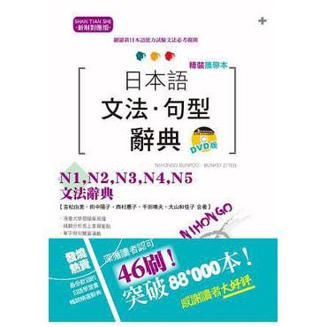 【繁體】精裝攜帶本 新制對應版 日本語文法?句型辭典—N1,N2,N3,N4,N5文法辭典(50K+DVD)