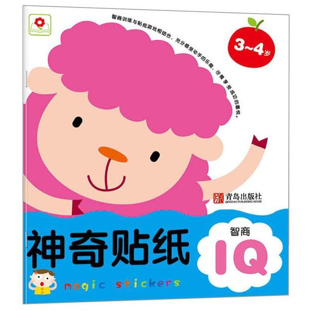 商品详情 - 邦臣小红花·神奇贴纸(3-4岁 智商IQ) - image  0