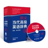 朗文当代高级英语辞典(英英·英汉双解 第五版 附光盘)