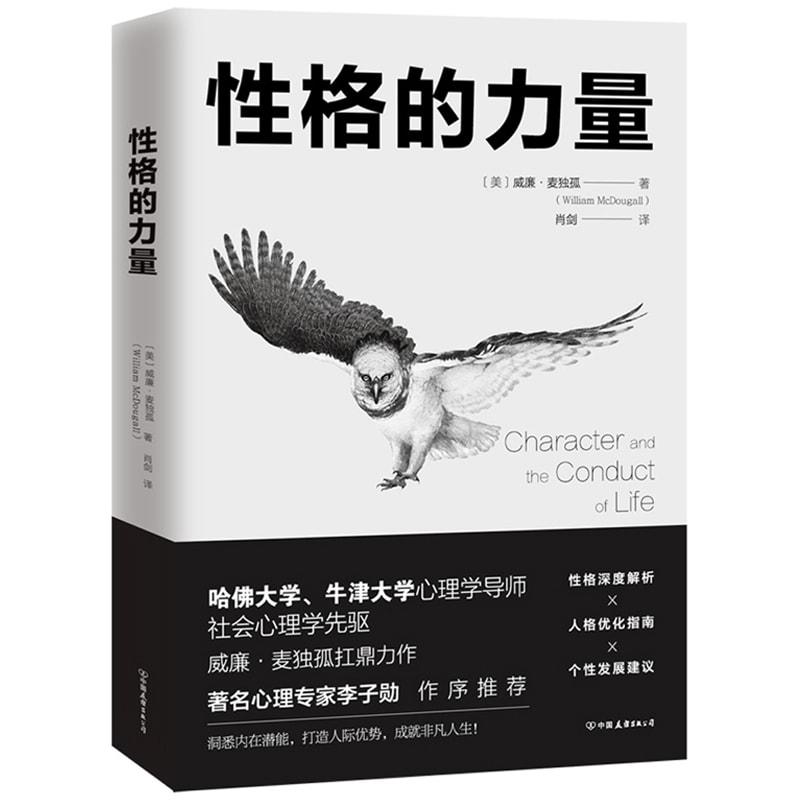 Yamibuy.com:Customer reviews:性格的力量:哈佛、牛津大学双料心理学导师的性格优化指南!