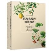 托梅教授的植物图谱(套装上下册)
