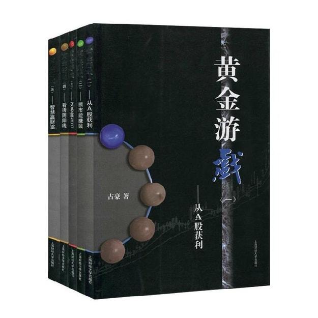 商品详情 - 黄金游戏(套装1-5册) - image  0