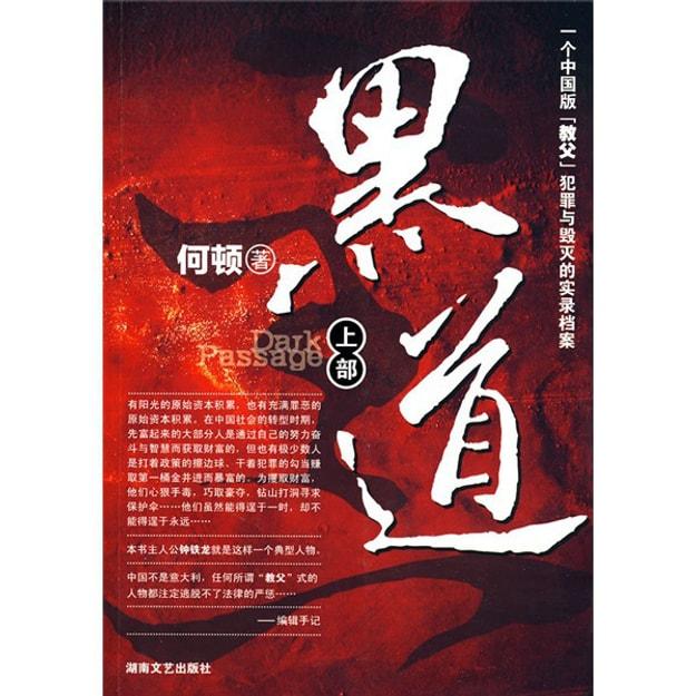 商品详情 - 黑道(上部) - image  0