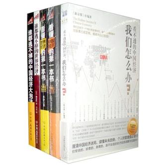 看得懂的中国经济大趋势(套装共5册)