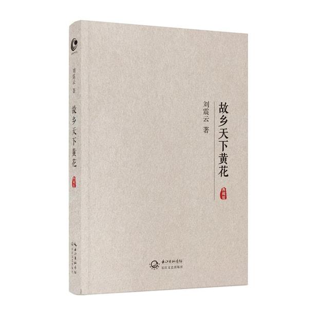 商品详情 - 故乡天下黄花(典藏版) - image  0